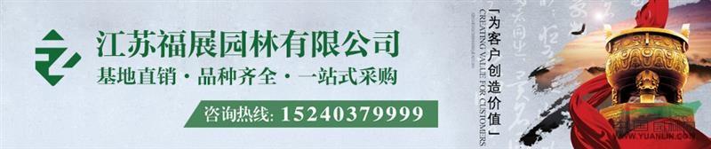 江蘇福展園林有限公司入住中國園林網