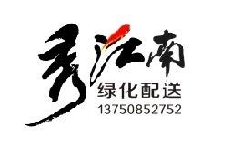 杭州萧山新街镇秀诚园艺场