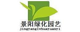 杭州景阳绿化园艺场
