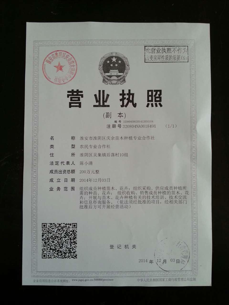 淮安市淮阴区庆余苗木种植专业合作社