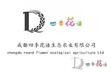 成都四季花语生态农业有限公司