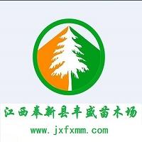 江西奉新县丰盛苗木场