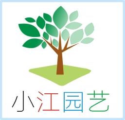 温江小江园艺
