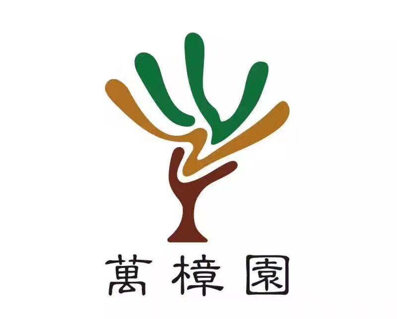 万樟园(漳州)园林有限公司