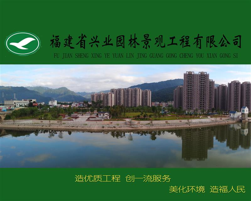 福建省兴业园林景观工程有限公司