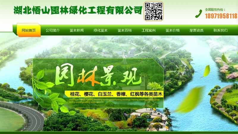湖北悟山园林绿化工程有限公司