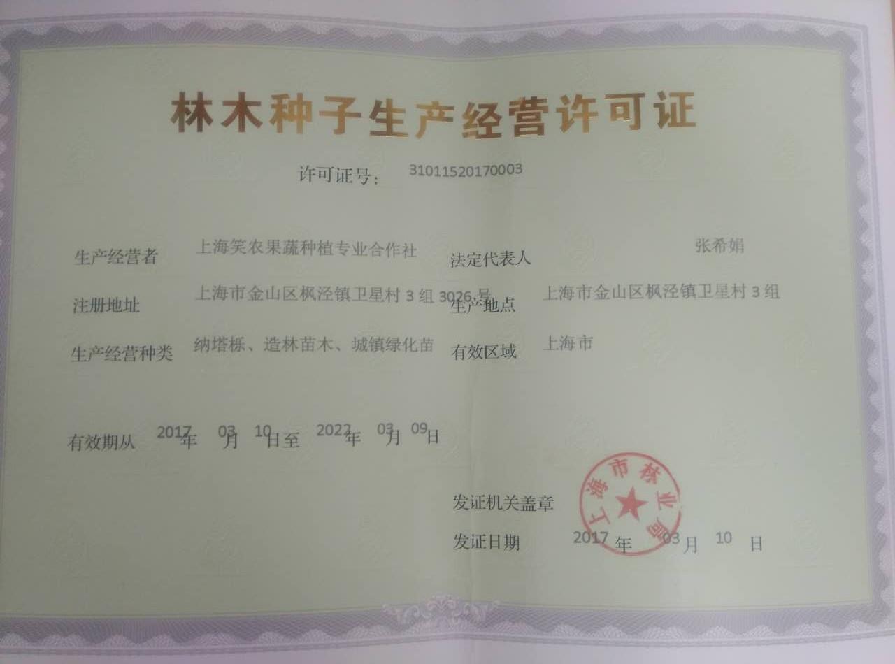 上海笑农果蔬种植专业合作社