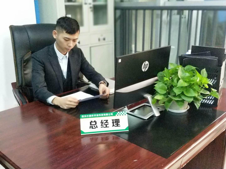 四川小森林农业科技有限公司