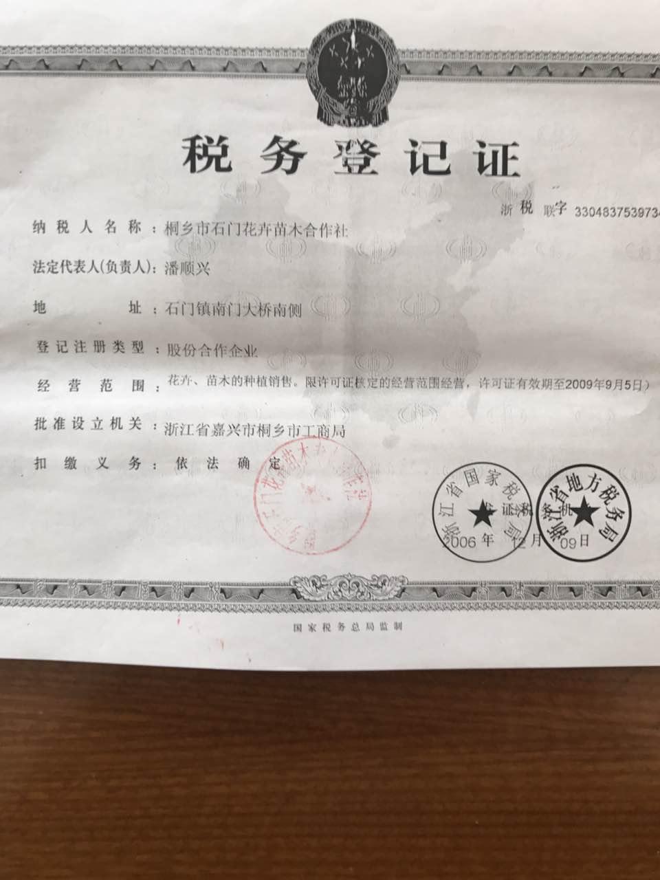 桐乡市石门花卉苗木专业合作社