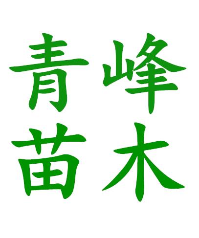 都江堰市青峰苗木种植农民专业合作社