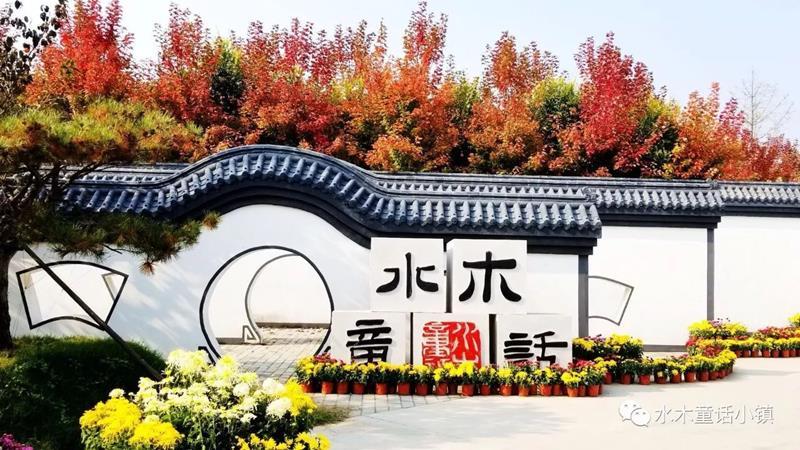 济宁市水木童话园林有限公司