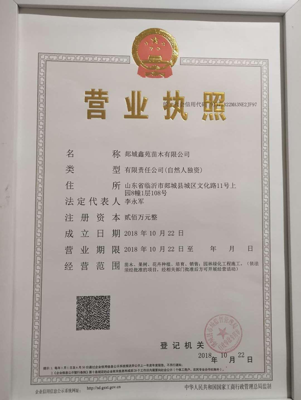 郯城鑫苑苗木有限公司
