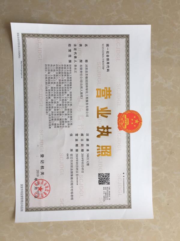 沭阳县苏椿园园林绿化工程服务有限公司