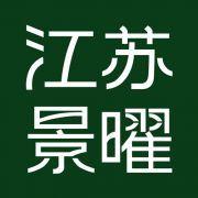 江苏景曜生态园艺有限公司