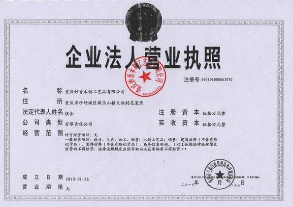 重庆妙香木制工艺品有限公司