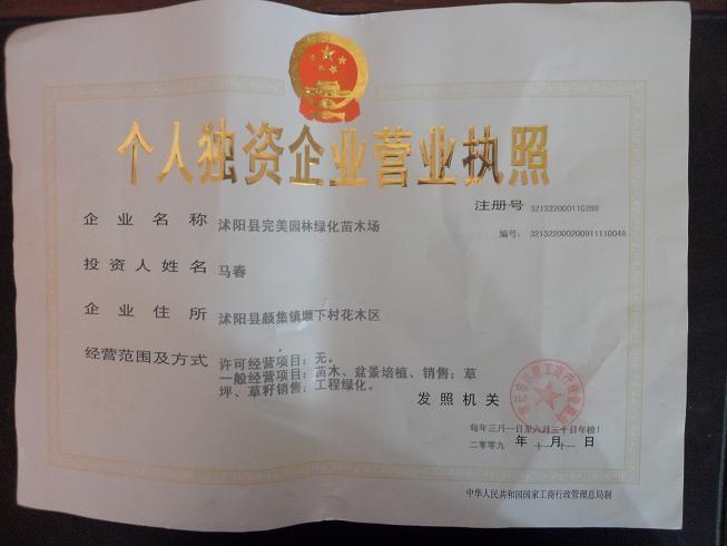 沭阳县完美园林绿化苗木场
