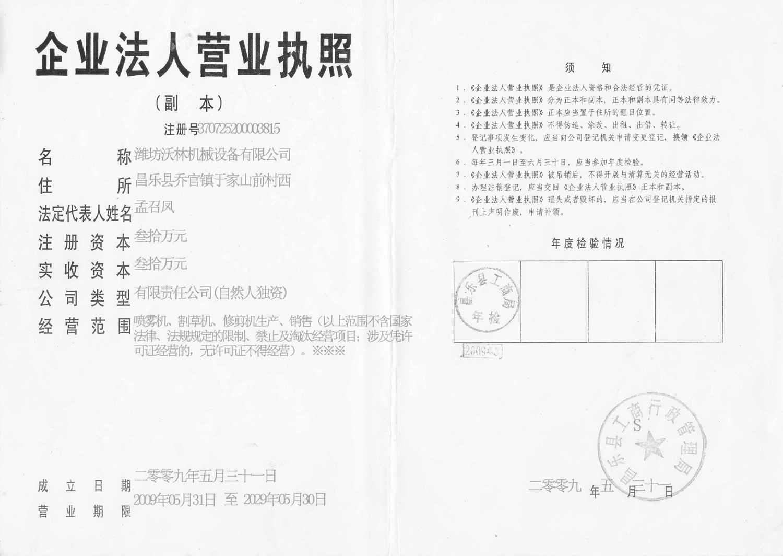 潍坊沃林机械设备有限公司