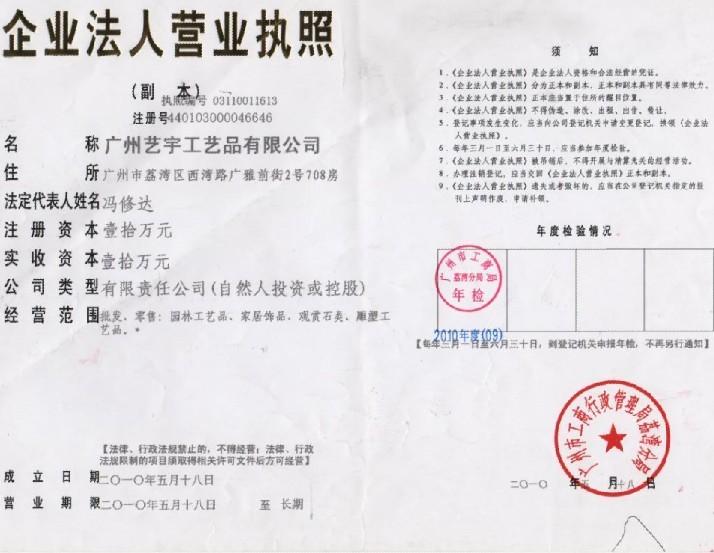 广州艺宇工艺品有限公司