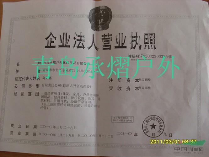 青岛承熠户外休闲用品有限公司