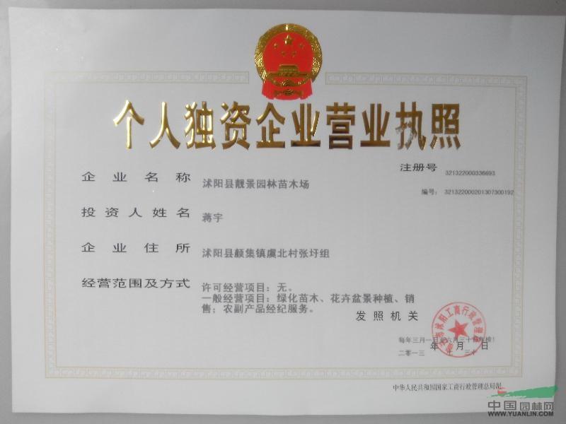 沭阳县靓景园林苗木场