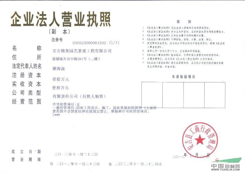 安吉锦美园艺景观工程有限公司