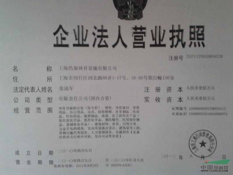 上海浩康体育设施有限公司