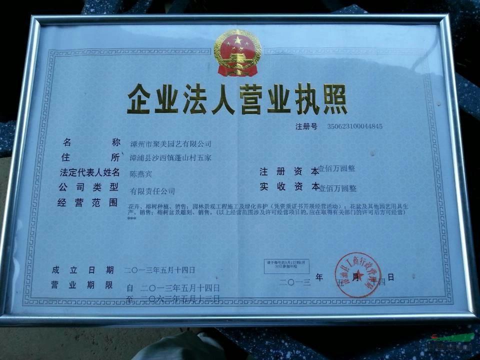 漳州市聚美园艺有限公司