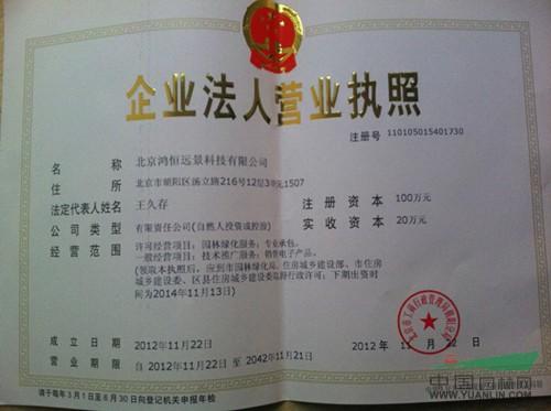 北京鸿恒远景科技有限公司