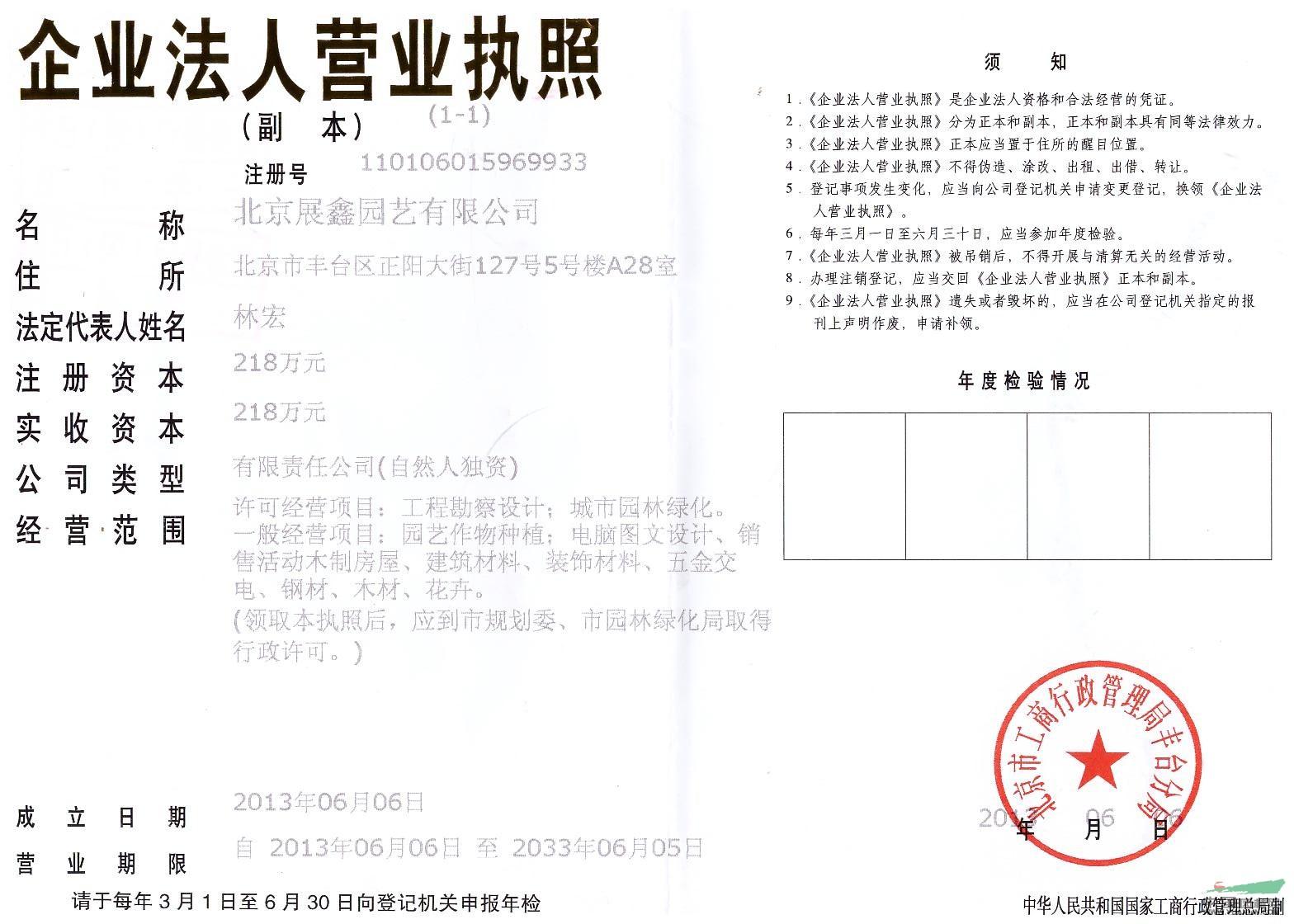 北京展鑫园艺有限公司