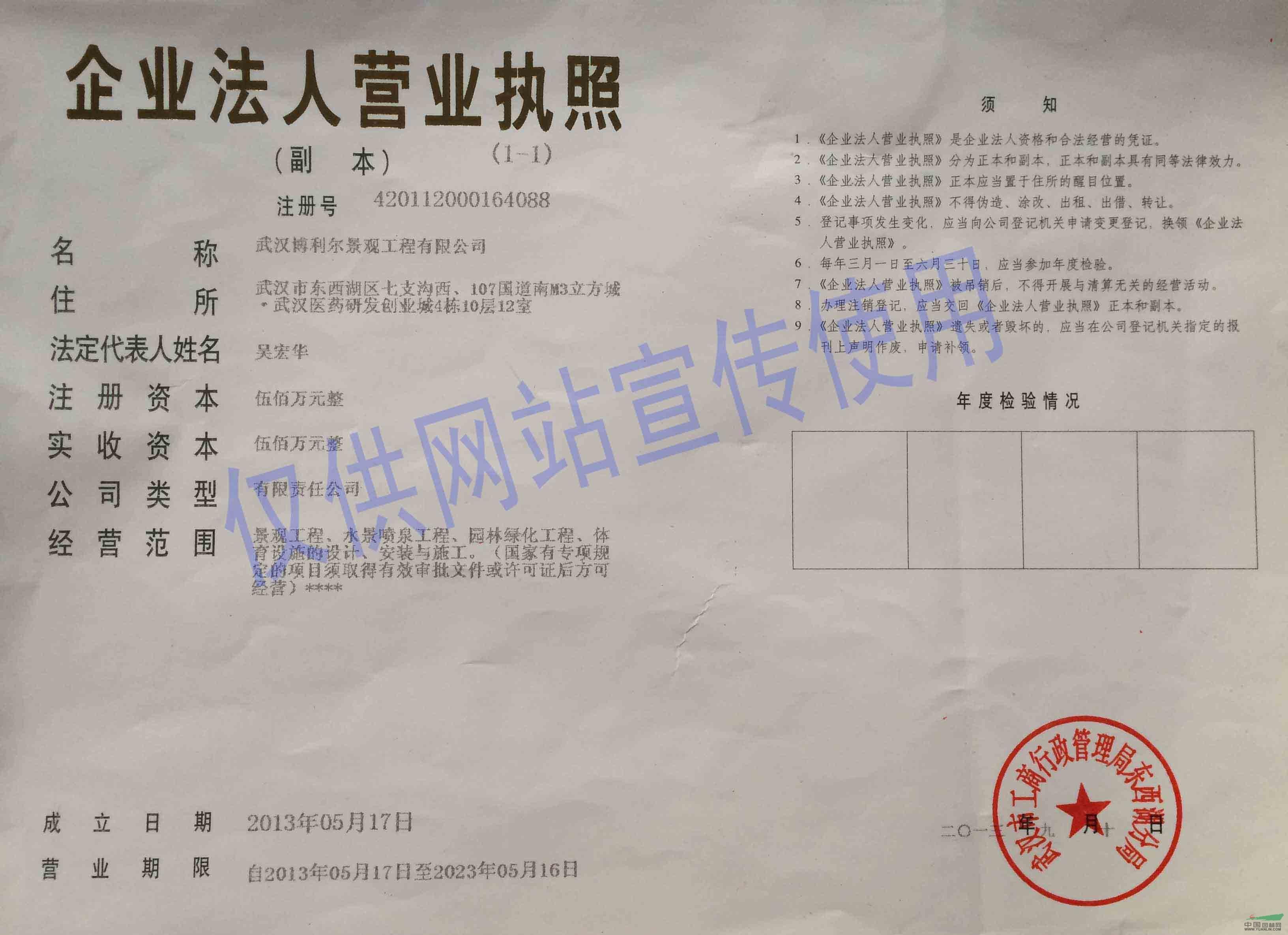 武汉博利尔景观工程有限公司