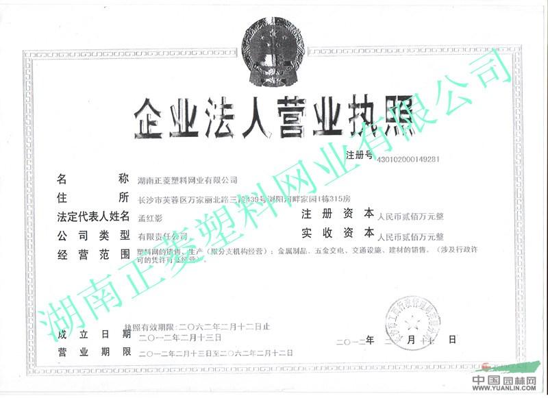 湖南正菱塑料网业有限公司