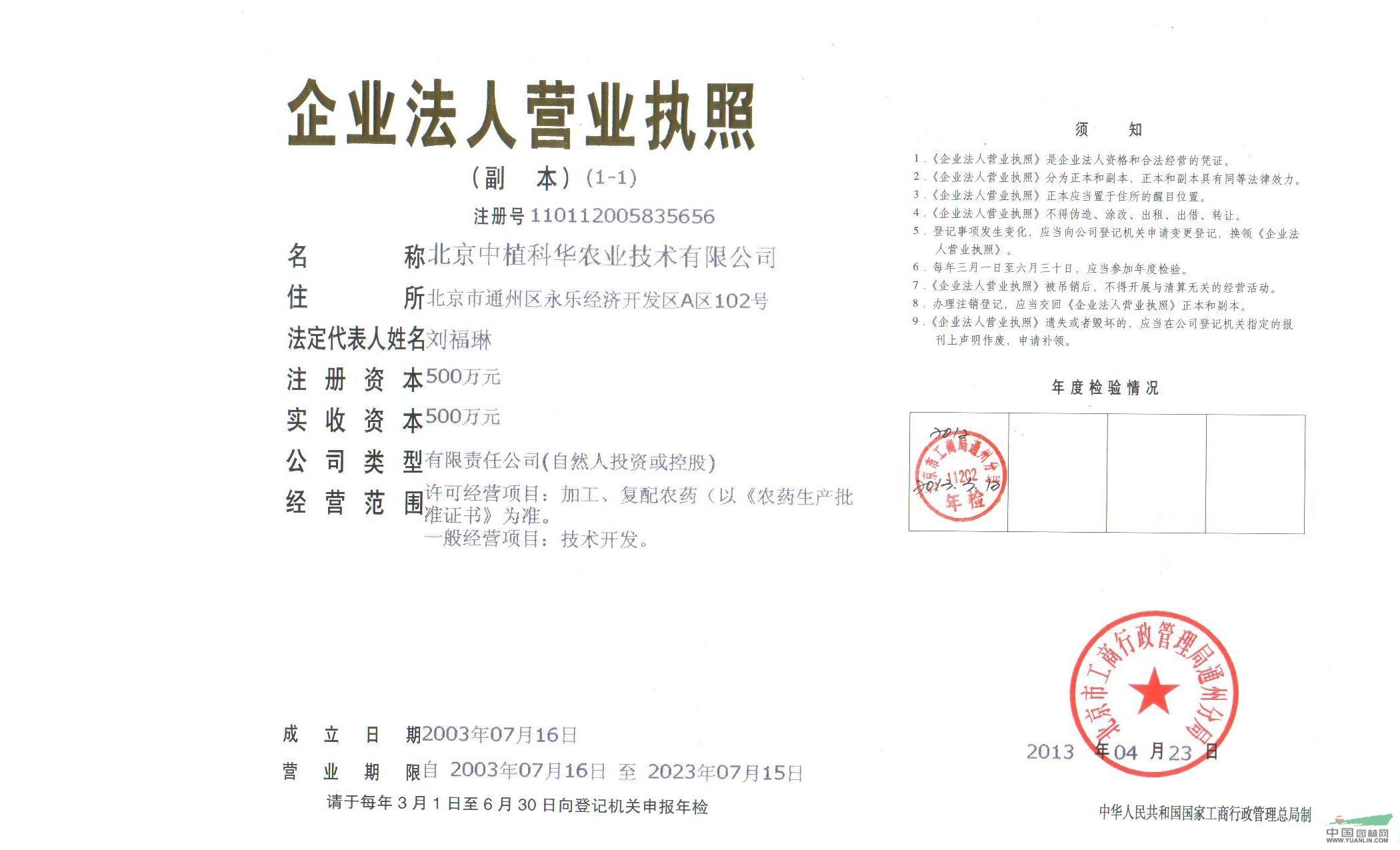 北京中植科华农业技术有限公司