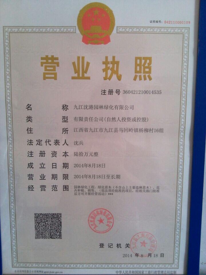 九江沈港园林绿化有限公司