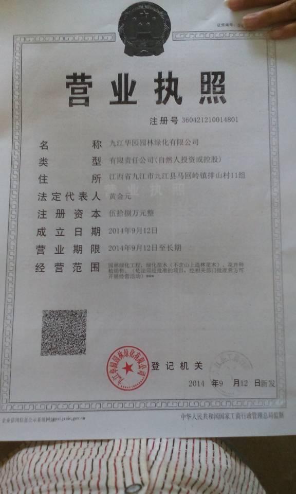 九江华园园林绿化有限公司