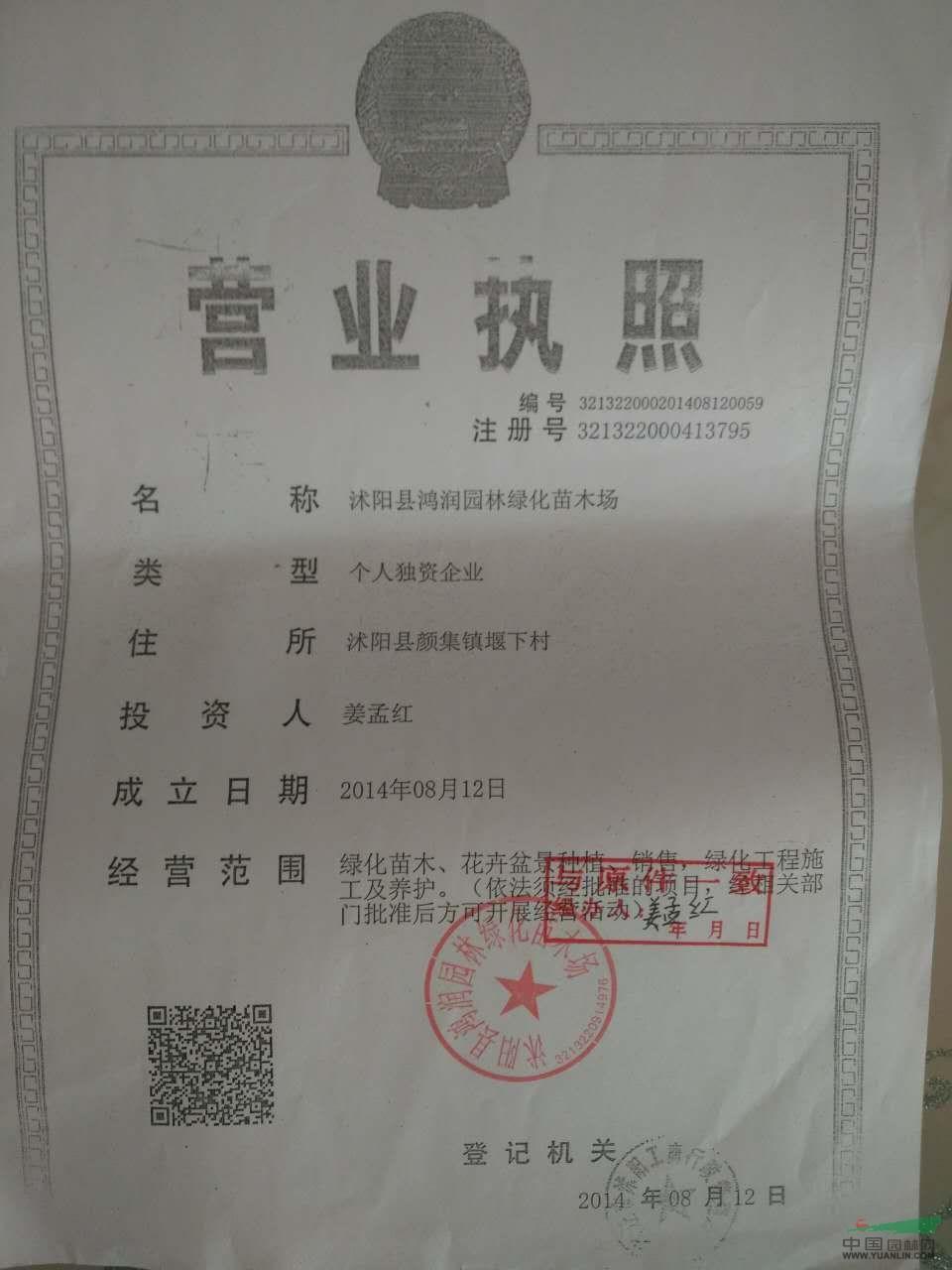 沭阳县鸿润园林绿化苗木场
