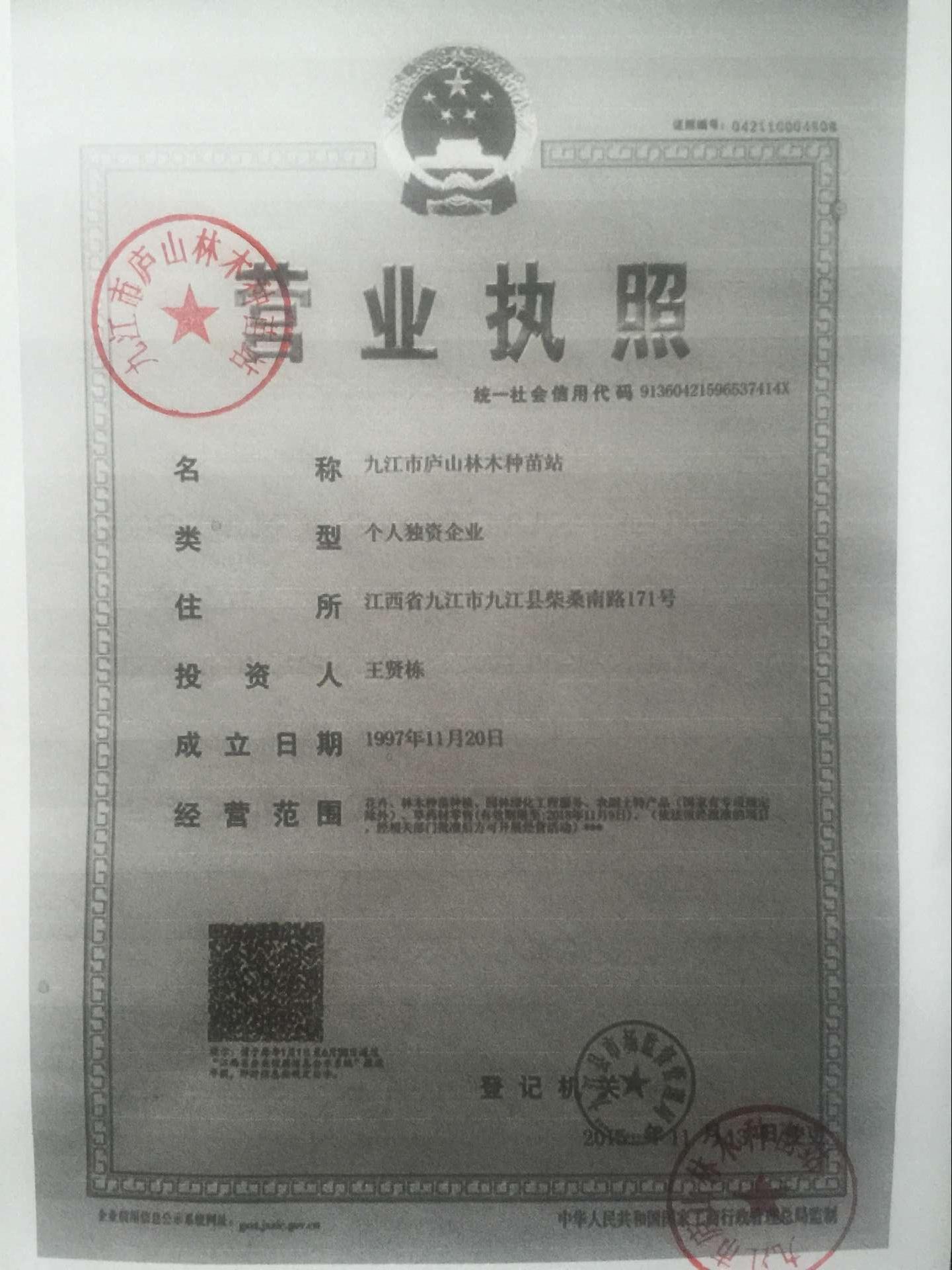 九江市庐山林木种苗站