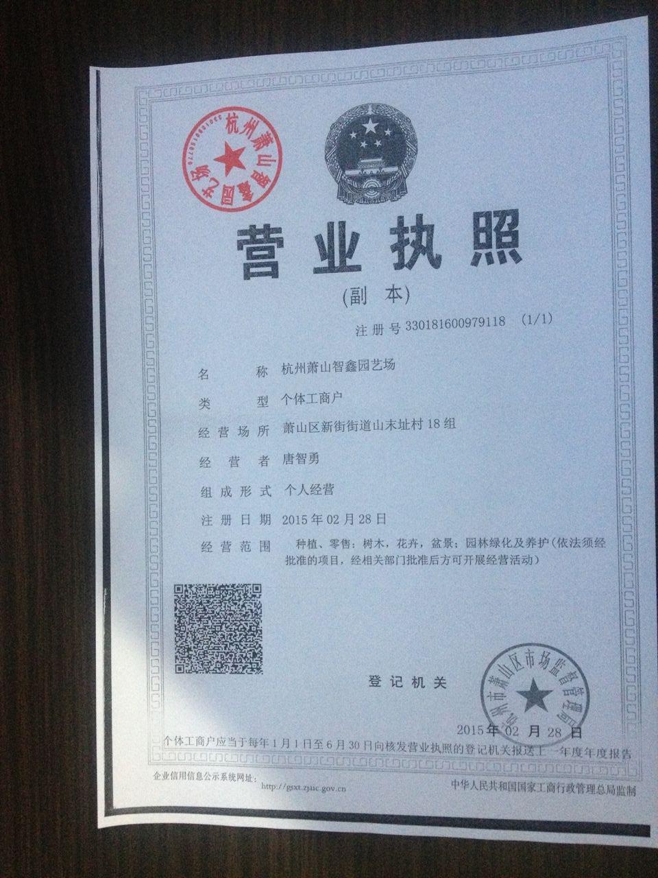 杭州萧山智鑫园艺场
