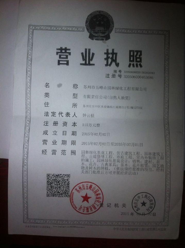 苏州市五峰山园林绿化工程有限公司