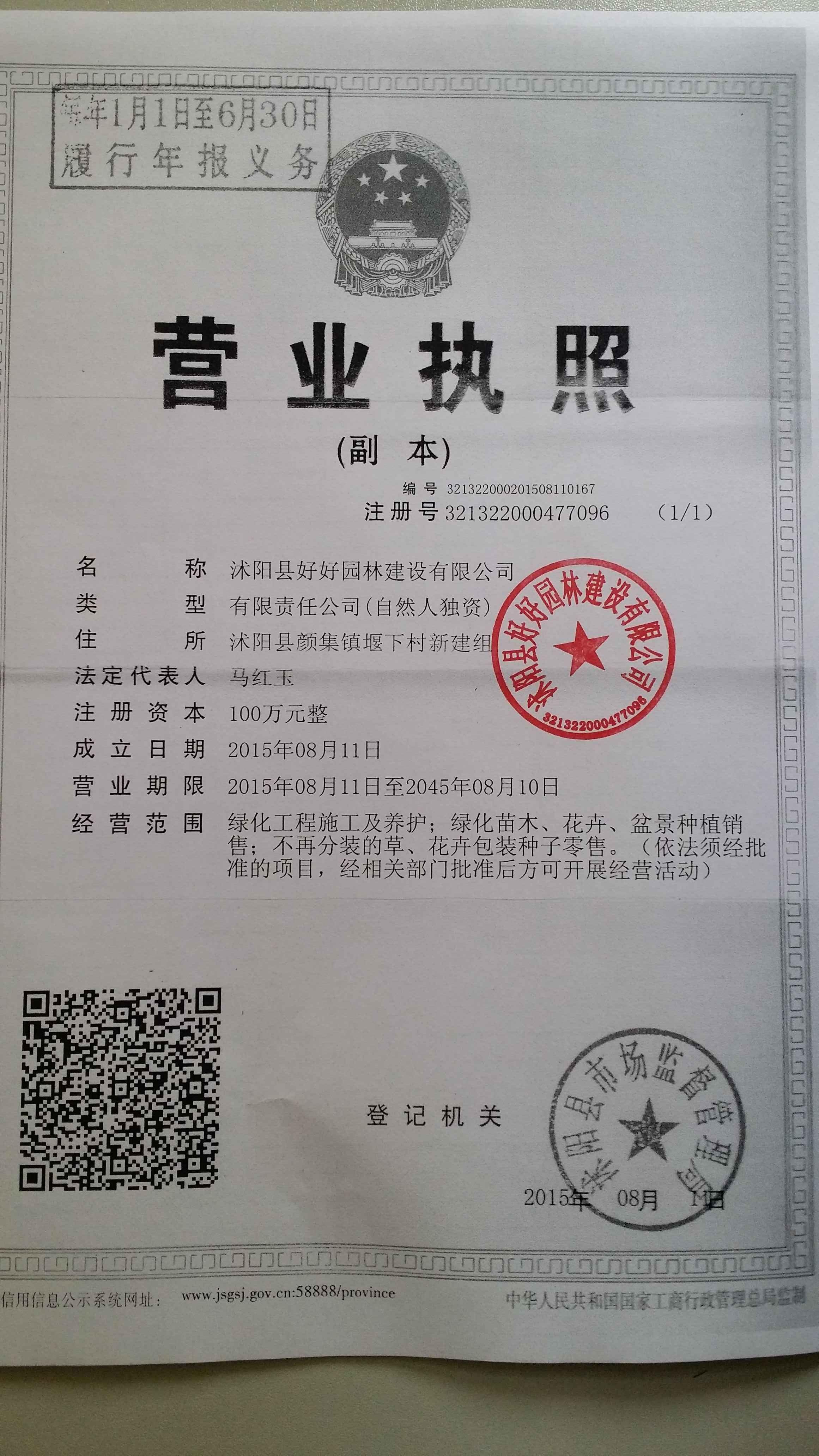 沭阳县好好园林建设有限公司