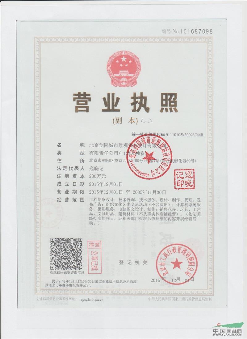 北京创园城市景观规划设计有限公司