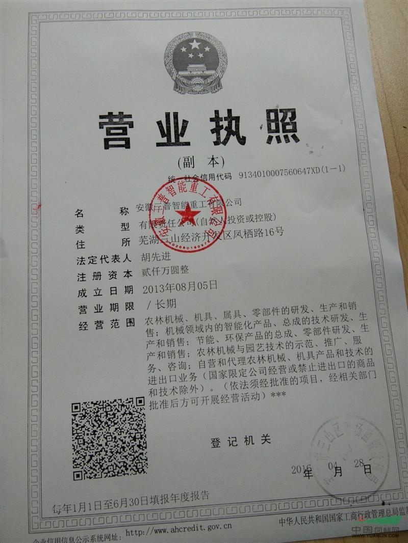 安徽三普智能重工有限公司