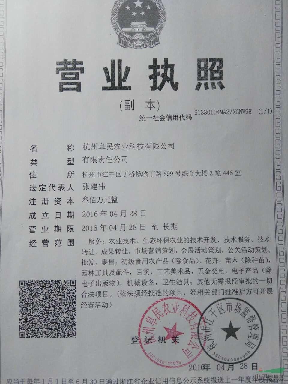 杭州阜民农业科技有限公司 - 中国园林网会员认