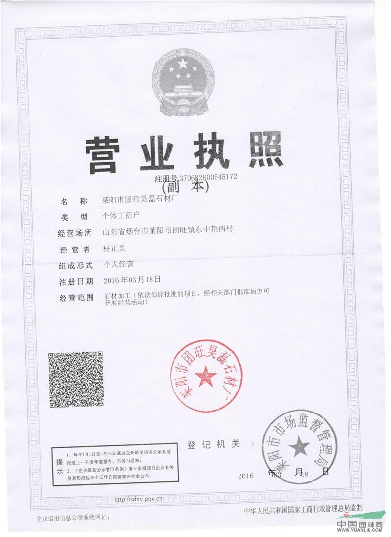 莱阳市团旺昊磊石材厂