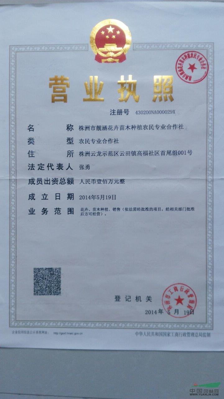 株洲市靓涵花卉苗木种植农民专业合作社