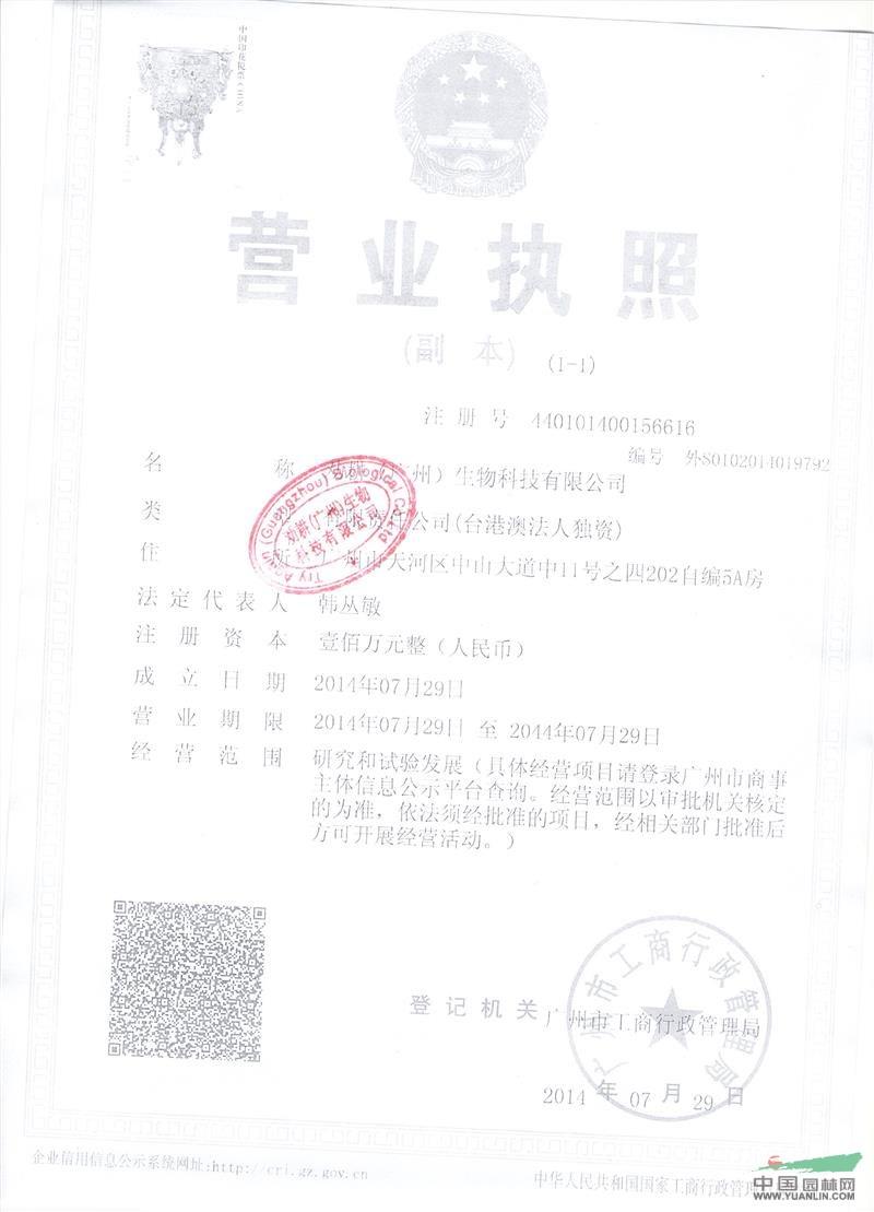 劝耕(广州)生物科技有限公司