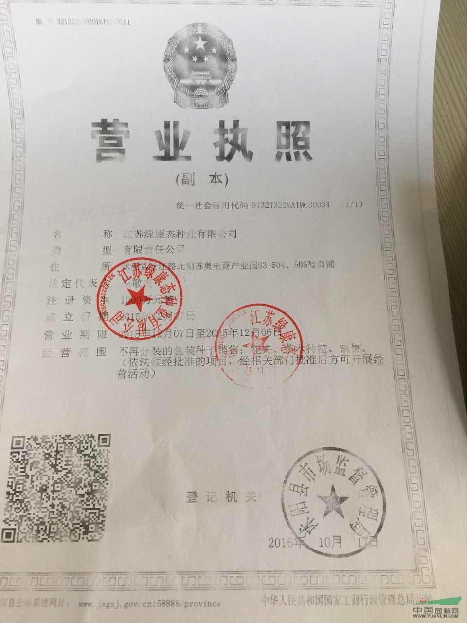 江苏绿康态种业有限公司