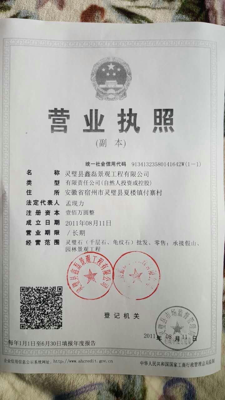 灵璧县鑫磊景观工程有限公司