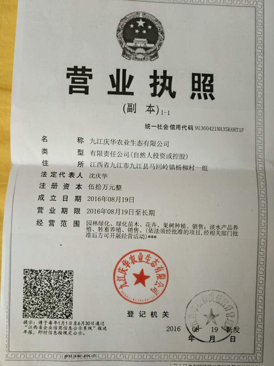 九江庆华农业生态有限公司