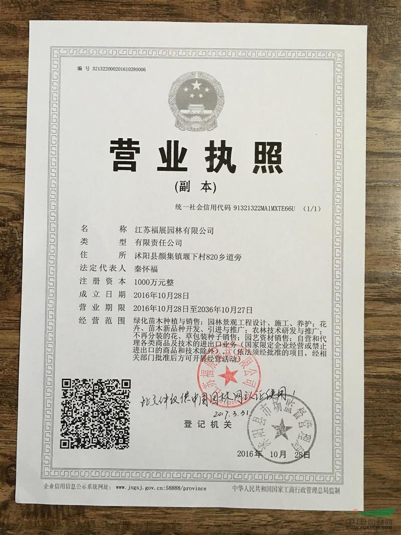 江苏福展园林有限公司
