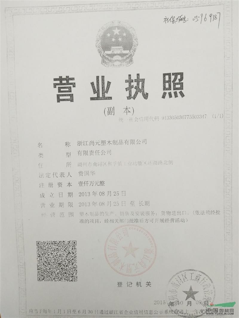 浙江尚元塑木制品有限公司